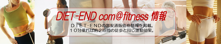 DIET-END com@fitness情報